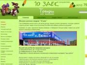 Магазин детских товаров, детской мебели и одежды в Хабаровске
