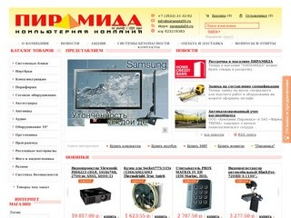 Интернет-магазин компании Пирамида. Компьютеры, ноутбуки, мониторы