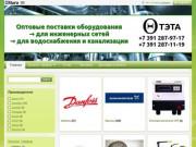 Запорная арматура и оборудование для инженерных сетей в Красноярске
