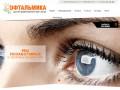 Амурский центр микрохирургии глаза  