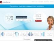Оформление сделок с землей и недвижимостью в Новосибирске