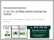 Страхование физических и юридических лиц (Россия, Красноярский край, Красноярск)