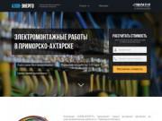 Расценки на электромонтажные работы в Приморско-Ахтарске прайс лист