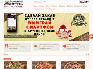 Пятница - изготовление и быстрая доставка пиццы и роллов в Курске (Россия, Курская область, Курск)