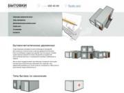 Бытовки металлические деревянные, блок контейнеры, модульное здание
