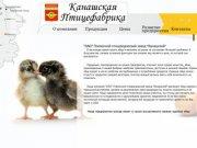 """ОАО """"Племенной птицеводческий завод """"Канашский"""""""