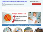 Адмиралтейский медико-психологический центр (Россия, Ленинградская область, Санкт-Петербург)