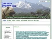 Caucasian Shepherd Dog. Из истории карачаевских кавказских и азиатских овчарок +