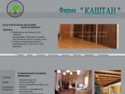 Фирма КАШТАН (Сочи) - столярные магазины (производство и продажа столярной продукции из древесины хвойных и твёрдых, ценных пород древесины)