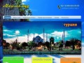 Туристическое агентство Магелан Тур предлагает широкий спектр туристических услуг. (Россия, Самарская область, Самара)
