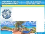 АэроТур-Томск - надежный сервис, доступные цены! (Россия, Томская область, Томск)