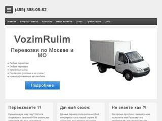 Vozimrulim.ru | Перевозки по Москве и области