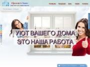 Производство и продажа пластиковых окон! (Россия, Челябинская область, Челябинск)