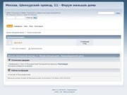 Москва, Шенкурский проезд, 11 - Форум жильцов дома