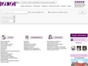 Сайт бесплатных объявлений для  частных лиц и организаций. (Россия, Удмуртия, Ижевск)