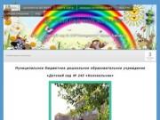 """Детский сад """"Колокольчик""""   МБДОУ""""Детский сад № 245&quot"""