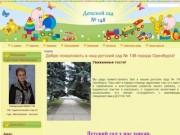 Добро пожаловать в наш детский сад № 148 города Оренбурга!