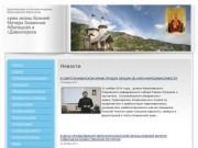 Сайт храма иконы Божией Матери «Знамение» (Абалацкая) в Дивногорске