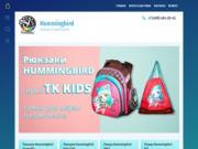 Официальный сайт ранцев и рюкзаков Hummingbird