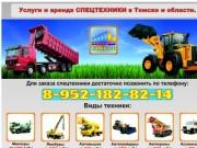 Услуги спецтехники в томске, аренда спецтехники в томске, услуги автовышки в томске