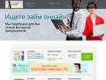 Выбрать срочный заем онлайн. Сравнение условий микрокредитования. (Украина, Киевская область, Киев)