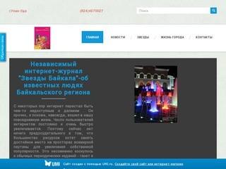 Независимый интернет-журнал