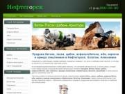 Продажа бетона в Нефтегорске | Купить песок, щебень, ЖБИ, арматуру  в Нефтегорске
