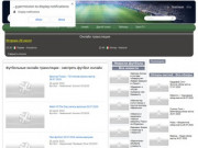 Gooool.tv - спортивные новости