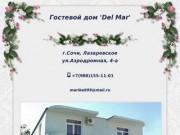 """Гостевой дом в Лазаревском """"Del Mar"""" (г.Сочи, Лазаревское, ул.Аэродромная, 4-а)"""