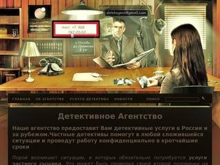 Детективное Бюро (Россия, Московская область, Москва)
