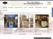 Мебельная компания «MEBELLDSP» предлагает изготовление мебели на заказ,Россия.