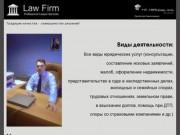 Юридические услуги в городе Невинномысске