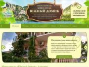 Мини-отель «Южный домик», Алушта — официальный сайт