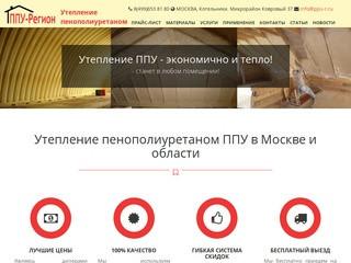 Утепление пенополиуретаном ППУ в Москве и области