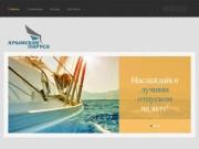 Паруса Крыма, Крымские паруса |