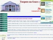 Сайт Городского Дома культуры