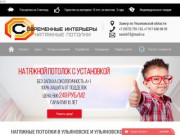 Натяжные потолки в Ульяновске I Современные Интерьеры
