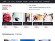 Комплексное обеспечение безопасности, Безопасный город Новосибирск