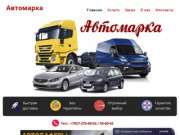 Автомарка Саранск