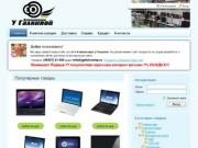 Компьютеры у Галкиной - город Галич