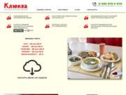 Клюква | Доставка горячих обедов в офисы, на строительные и съемочные площадки