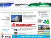 Bashinform.ru