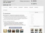 ООО «Синергия-С» - производитель строительных материалов (Самарская обл., г. Самара, пр-д. Мальцева, д.1, офис 42, тел/факс:  +7 (846) 20-55-855)