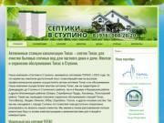Установка и обслуживание септиков Топас в Ступино Кашире - Септик ТОПАС в Ступино