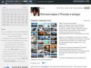 Фотоистории о России и вокруг - macos - ЖЖ