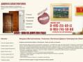 Входные Двери в Электроуглях - Продажа и Установка Металлических Дверей Электроугли