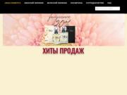 Интернет-магазин качественной парфюмерии по доступным ценам (Россия, Ленинградская область, Санкт-Петербург)