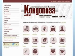 Доска объявлений Кондопоги: бесплатные частные объявления Кондопога