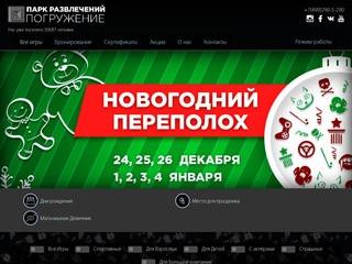 Самый крупный парк игр в реальности «Погружение» (Россия, Московская область, Москва)