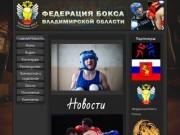 Федерация бокса Владимирской области - Официальный сайт Федерации бокса Владимирской области